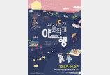 '향수고을 시간여행'…옥천 문화재 야행 다음달 8~9일 열려