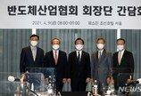 """삼성·SK """"반도체 세액공제 확대 등 정부 전방위 지원 필요"""""""