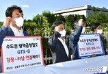 """""""GTX-D 노선 원안대로""""…김포·하남·강동구 지자체장 국회앞 집회"""
