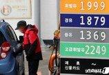 휘발유값 상승, 설 연휴 전까지 이어진다…'명절 전에 가득'