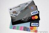 '혜자카드' 줄어드나…카드 수익성 분석 가이드라인 31일 시행