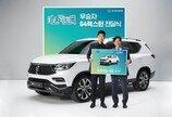 쌍용차, 비대면 마케팅 효과↑… 'G4 렉스턴' 임영웅 효과 톡톡
