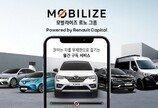 르노삼성, 車 구독서비스 '모빌라이즈' 출시… 월 70만~80만원대