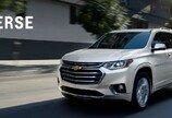 한국GM, '아메리칸 슈퍼 SUV' 트래버스 사전예약…가격은?