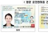 """'영문 운전면허증' 발급 개시…""""국제면허증 없이 33개국서 운전 가능"""""""