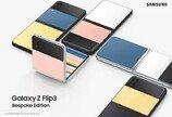 삼성, 가전-스마트폰 협업으로 경계를 없앴다