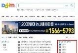 """카카오 20일부터 '실검' 없앤다…""""건강한 사회 만들기 위한 결정"""""""