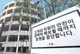 """""""쿠팡-마켓컬리, 단기적 타격… 대세엔 지장 없을것"""""""