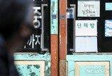 """정부, 3개월째 '불안한 내수' 진단…""""물가 여건 악화"""""""