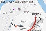 3기신도시 교통개선대책 발표에…하남 전셋값 '들썩'