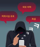 댓글 막히자 DM으로 향하는 스타의 악플러들