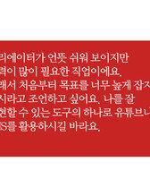 아들 따라 유튜브 접수한 채널 '마이맘TV' 이주영