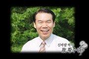 '신바람' 황수관 박사 추모방송에 누리꾼 '사랑합니다'