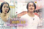 박재훈-박혜영 부부, 이혼 위기 결혼 생활…무슨 사연이?