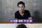"""정준영 """"난 야동 안봐, 모을 뿐"""" 방송 발언 재조명 …누리꾼 """"소름"""""""
