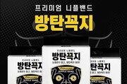 실검 등장 남자니플밴드 '방탄꼭지' 목소리의 주인공은…권혁수? 이수근?