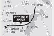 하남시청역~송파 잇는 도시철도 추진
