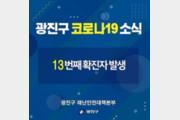 부천 돌잔치 참석한 광진구 50대女도 확진…또 '학원강사發'