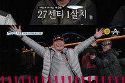 '도시어부2' 이태곤, 27㎝ 살치 잡아 '최고 붕신' 등극