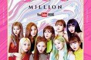 트와이스, '팬시' MV 3억 뷰 돌파…통산 7번째 기록