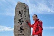 """홍준표 """"왕 4명 나온다는 전설의 비슬산 올랐다""""…또 대권 출마 암시"""