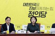 """정의당, 윤미향·민주당 '쌍끌이' 비판…""""29일까지 명확한 입장 밝혀라"""""""