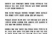 """'몰카범'으로 개그맨 A 지목에…팬들 """"결백 믿어, 본인 입장 밝히라"""""""