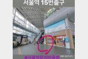"""서울역 폭행男, '왜 그랬냐?' 묻자 """"그냥 집에 가다가"""""""