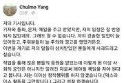 """양철모 작가, 성희롱 의혹에 """"사과…더 이상 창작활동 안할 것"""""""