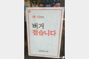 """""""7월 1일부로 버거 접습니다""""…롯데리아 갔다가 '깜짝'"""