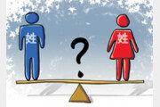 여자도 가문을 이룰 수 있나요?[2030 세상/정성은]