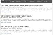 "[e글e글]""김두관 연봉, 9급 보좌관 수준으로 주세요"" 靑청원"
