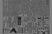 """[동아플래시100]""""일본과 경제 전쟁서 지면 민족 참화""""… 이기려면?"""