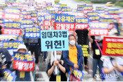 """""""정부가 사유재산 강탈""""…부동산 규제 규탄 집회 열려"""