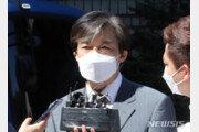 """조국, 국대떡볶이 대표 고소…""""허위사실 적시 명예훼손"""""""