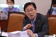 윤희숙 1주택 비판하려다…'지역 비하' 발언에 논란 휩싸인 박범계