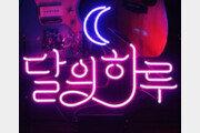 '달의 하루 작곡가' 앰프스타일 예은수, 급병으로 6일 33세 사망…추모