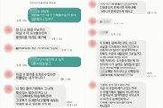 """'을왕리 음주운전' 동승 男, """"합의금 대겠다"""" 회유 의혹"""