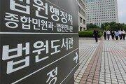 """[단독]대법 """"국회가 뽑은 위원이 판사 인사 좌우… 법관의 정치화 우려"""""""