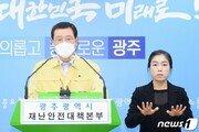 """""""광주 유흥업소 집담감염, 사랑제일교회에서 시작"""""""