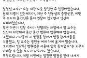"""조국 """"정 교수, 연이은 증인신문에 심신피폐…입원한 병원 찾지 마라"""""""