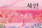소녀시대 출신 제시카, 자전적 소설 '샤인' 출간