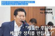 """""""김밥 지겹다"""" 김용민 이어 정청래도 """"한푼 줍쇼"""""""