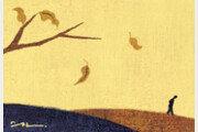 가을 나그네[이준식의 한시 한 수]〈84〉