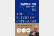 [책의 향기]자본주의도 윤리적일 수 있다