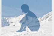 추운 사랑[나민애의 시가 깃든 삶]〈271〉