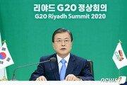 """문대통령, G20 정상회의…""""코로나 불확실성 높아 국제 연대 필요"""""""