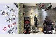 """이랜드, 랜섬웨어 공격 받아…""""NC백화점·뉴코아아울렛 23곳 휴점"""""""
