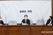 국민의힘, '허위 공문서 의혹' 박범계 법무부 장관 고발 검토