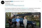우즈가 탄 제네시스 GV80은…현대차 후원 LA 골프대회서 대여